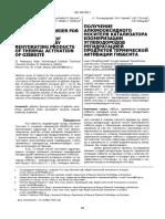 poluchenie-alyumooksidnogo-nositelya-katalizatora-izomerizatsii-uglevodorodov-regidratatsiey-produktov-termicheskoy-aktivatsii-gibbsita