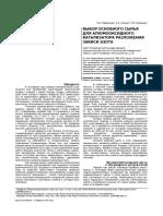 vybor-osnovnogo-syrya-dlya-alyumooksidnogo-katalizatora-razlozheniya-zakisi-azota