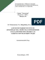 Исмагилов - Алюмооксидные Носители - 1998