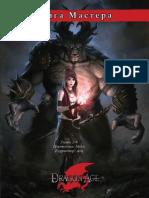 Dragon Аge Книга Мастера (Сет 1)