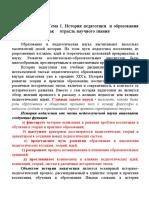 ИСТОРИЯ ПЕДАГОГИКИ И ОБРАЗОВАНИЯ КАК ОТРАСЛЬ НАУЧНОГО ЗНАНИЯ (3) — копия