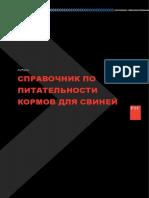 04.Rus Справочник По Питательности Кормов Pic 2016