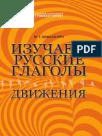 Изучаем Русские Глагольи Движения