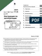 Инструкция по эксплуатации Olympus PEN E-P7