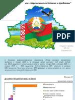 Экономика Беларуси(Слынко)