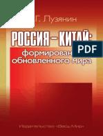 Book 2018 Luzyanin