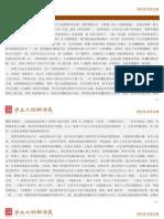 净土大经解演义:电子书第一集