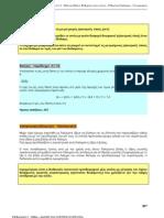 Ογκομέτρηση Οξέων και Βάσεων - Θεωρία και Ασκήσεις Χημείας Γ Λυκείου