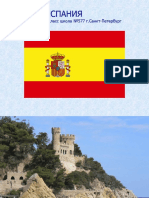 ispaniya