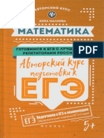 Malkova Matematika Podgotovka k EGE Chast 1.586277 (1)
