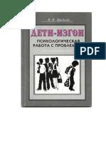 Kavtsova Deti-izgoi Psikhologicheskaya Rabota s Problemoy