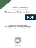 το επίσημο  Πόρισμα της Επιτροπής για το Φάκελο της Κύπρου