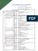 99學年度行事曆-中文版