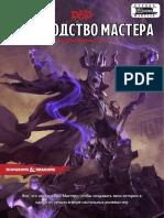 Dungeons & Dragons 5е_Книга Мастера