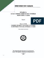 Правила Классификации и Постройки Морских Судов