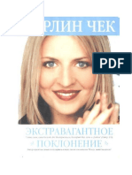 ehkstravagantnoe_poklonenie