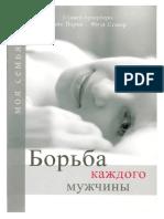 Tpor.ru_стивен Артерберн, Майк Йорки - Борьба Каждого Мужчины