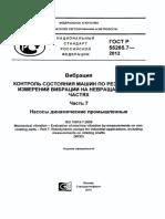 ГОСТ Р 55265.7-2012 (ИСО 10816-7 2009)