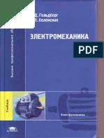 електромеханика