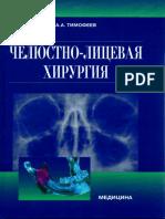 Timofeev Aa Cheliustnolitsevaia Khirurgiia