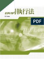 3TF2強制執行法(第三版)