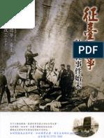8V11征臺紀事-牡丹社事件始末
