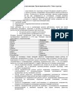 Лекция 5. Проектирование работ. Типы структур организаций.