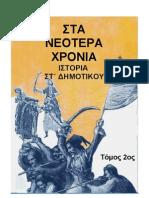 Ιστορία Στ Δημοτικού - ΣΤΑ ΝΕΟΤΕΡΑ ΧΡΟΝΙΑ. Τόμος Β΄