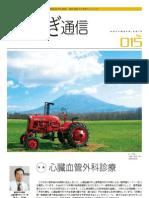 たまねぎ通信 NOVEMBER.2010.No.15