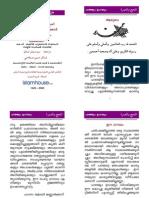 Hajjum Umrayum- Hamza Jamali Mannarkkad
