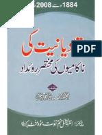 Qadiyaniat Ki Nakamiyon Ki Mukhtasar Roedad by Sheikh Mushtaq Ahmad Chinioti