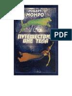 Роберт Монро Путешествия вне тела