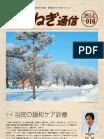 たまねぎ通信 FEBRUARY.2011.No.16