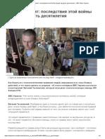 Психотерапевт_ Последствия Этой Войны Будем Ощущать Десятилетия - Bbc News Україна