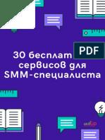 30 бесплатных сервисов для SMM-специалиста