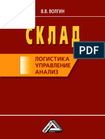 Волгин В.В. Склад Логистика Управление