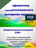 ПРЕЗЕНТАЦИЯ-№1