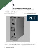 7SJ602x_Manual_A1_V030005_ru