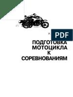 Moto(Sorevnovania)