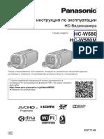 HC-W580 Инструкция