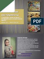 MAKgicheskie Instrumeny 17 Avtorskikh TekhnikMAK1