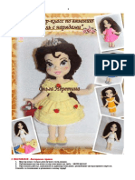 The Beauty Doll and clothes