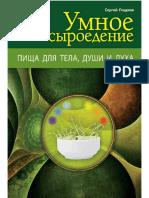 Gladkov S. Yenergiyazdorovya. Umnoe Syiroedenie Pisha D.a6