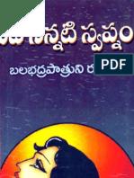 EdiNinnatiSwapnam by Balabhadrapatruni