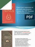 Властелин колец (переводы на русский язык)