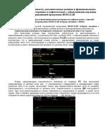 Дополнительные Возможности и Отличительные Особенности Управляющей Программы Rdm-22.Bi