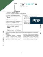 patent-2423410