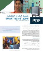 SMART Board شاشة الشرح التفاعلية من ذات نظام الإسقاط الضوئي الخلفي