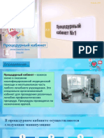 процедурный кабинет (3)