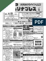 隔「週刊ペルソナプレス」 2011年4/25号